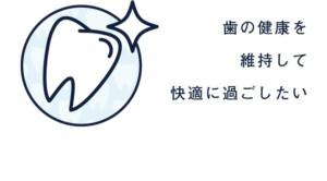 鯨岡歯科医院 定期健診 バナー